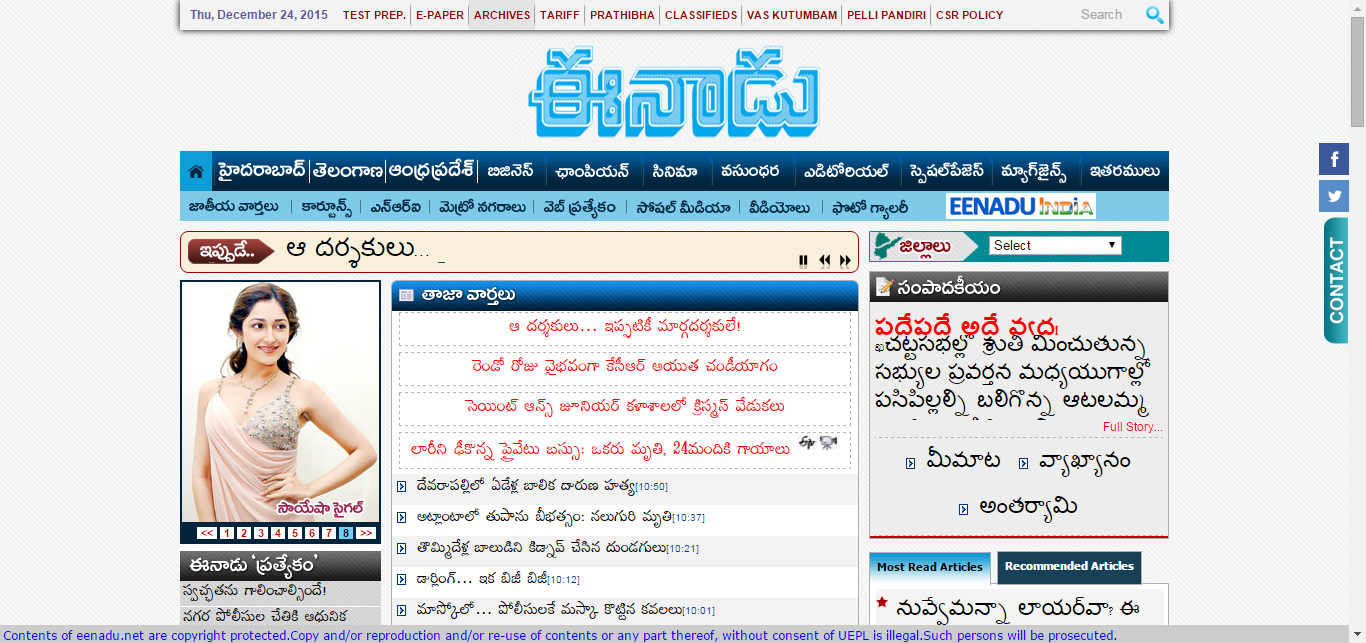 eenadu newspaper search terms 1) download the app from microsoft store 2) open eenadu newspaper 3) tap ' main edition(మెయిన్ ఎడిషన్)' to read  eenadu newspaper licence terms.